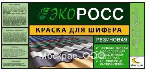 """Краска резиновая для шифера """"ЭкоРОСС"""""""