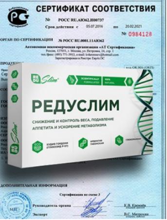 редуслим таблетки где можно купить в москве