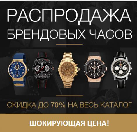 Магазин Часов Со Скидками
