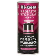 Герметик радиатора и с-мы охл. HG9029 (на 22л) 444мл